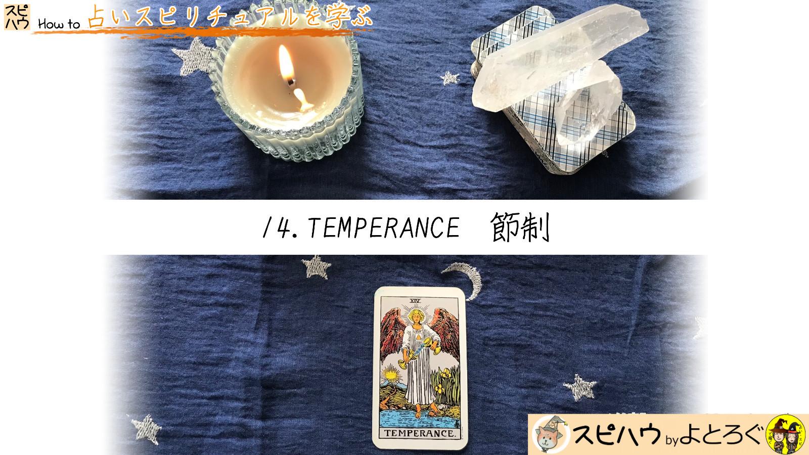 焦らずゆっくり。本当の気持ちに気づくまで 14.節制 TEMPERANCEのカード画像