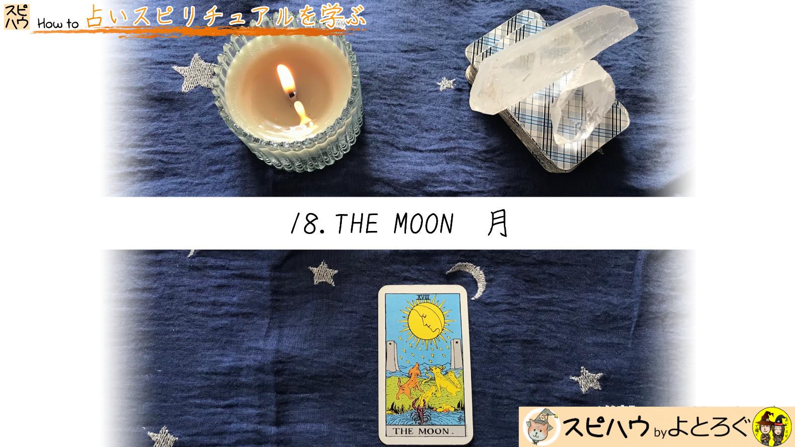 イマジネーションを大切に。 18.月 THE MOONのカード画像