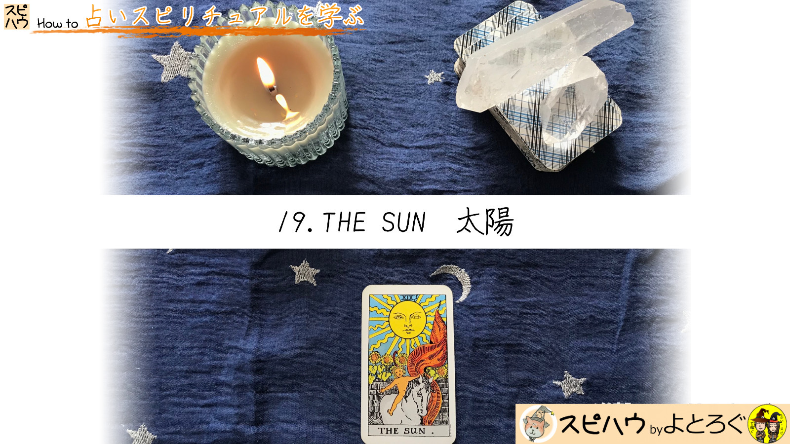 日の当たる場所で、あるがままに生きる! 19.太陽 THE SUNのカード画像