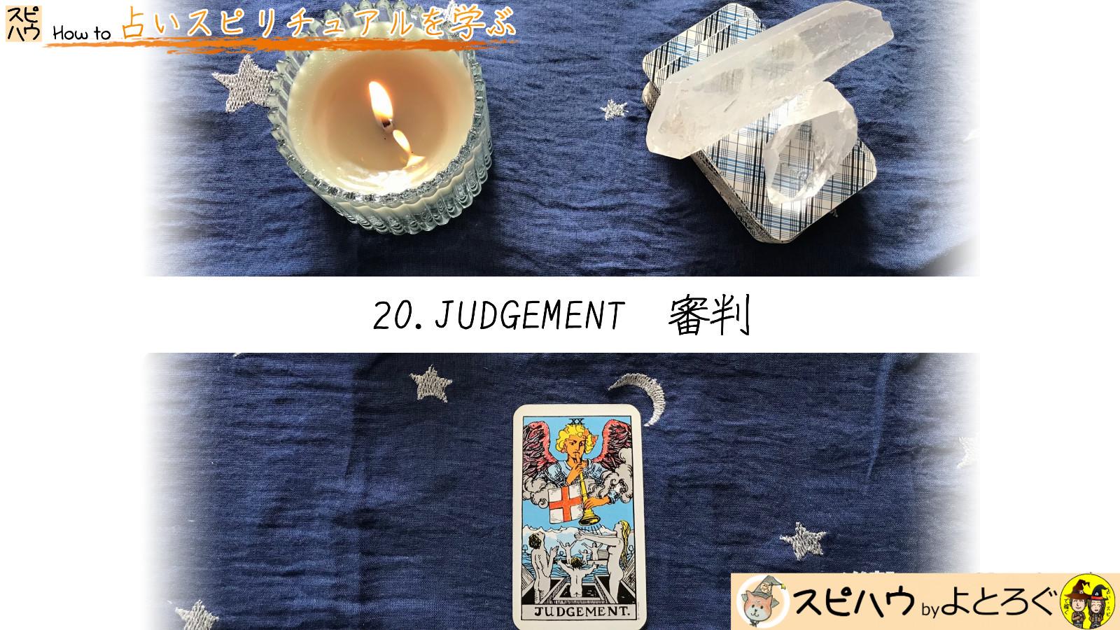 埋められていた可能性の発掘! 20.審判 JUDGEMENTのカード画像