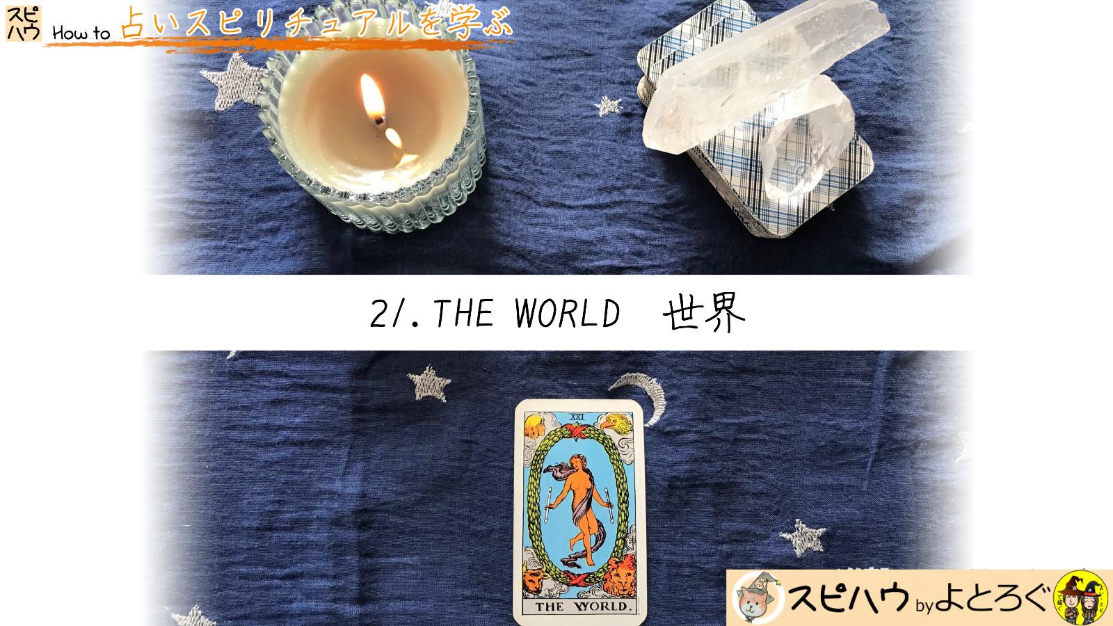 あらゆるものが完璧に調和するミラクルな時間 21.世界 THE WORLDのカード画像