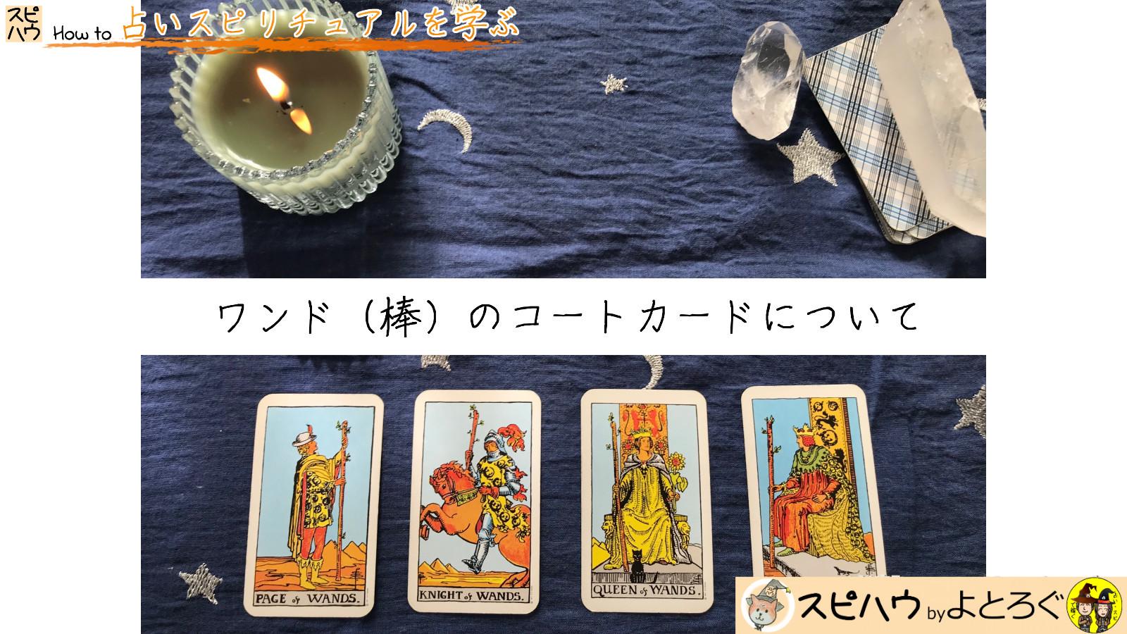 3 コートカードの解釈は「やる気」がキーワード!のカード画像