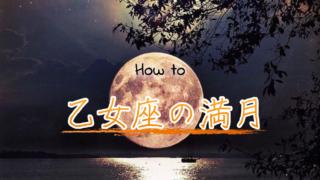 乙女座の満月!宇宙の元旦前の最終調整の満月に開運する方法のアイキャッチ画像