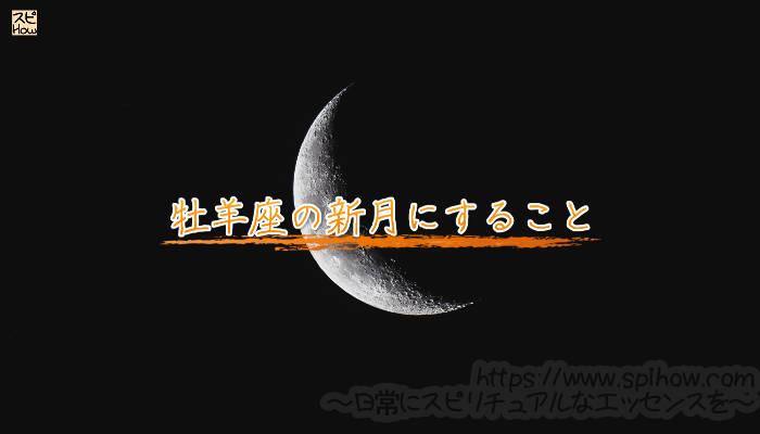 牡羊座の新月にすることのアイキャッチ画像