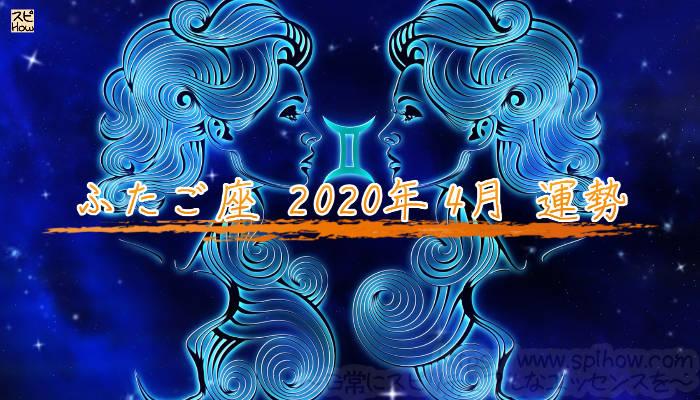 2020年4月のふたご座の運勢は?のアイキャッチ画像