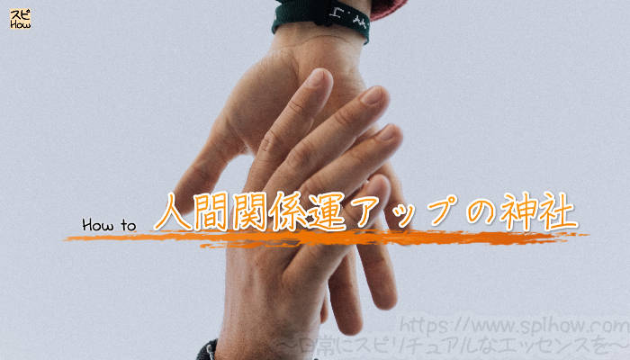 人間関係運アップの神社特集!神様に人間関係を円満スムーズに導いてもらう方法のアイキャッチ画像