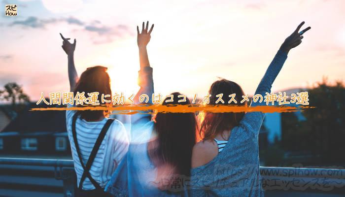人間関係運に効くのはココ!オススメの神社3選のアイキャッチ画像