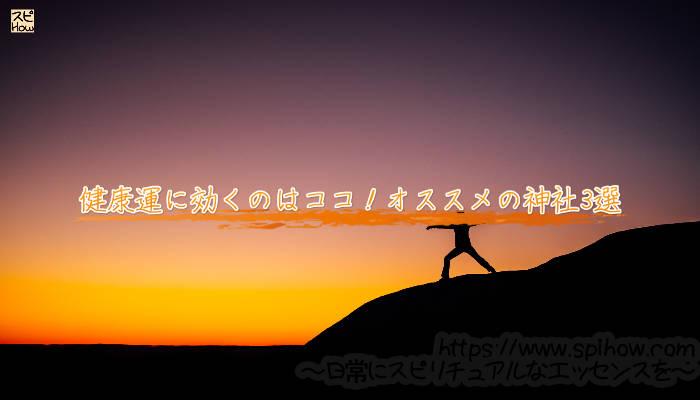 健康運に効くのはココ!オススメの神社3選のアイキャッチ画像