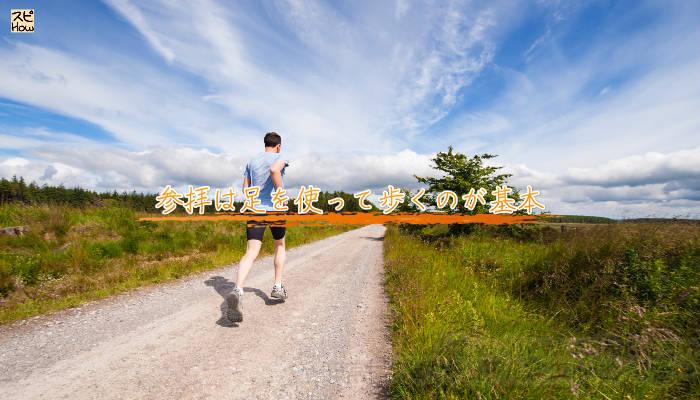 【まとめ】まずは自分でどうにかしようとする気持ちが大事。参拝は足を使って歩くのが基本!のアイキャッチ画像