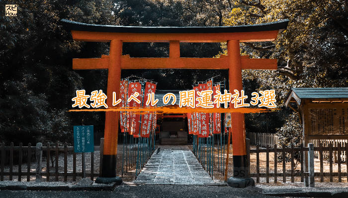 金運を上げてくれるのはココ!最強レベルの開運神社3選のアイキャッチ画像