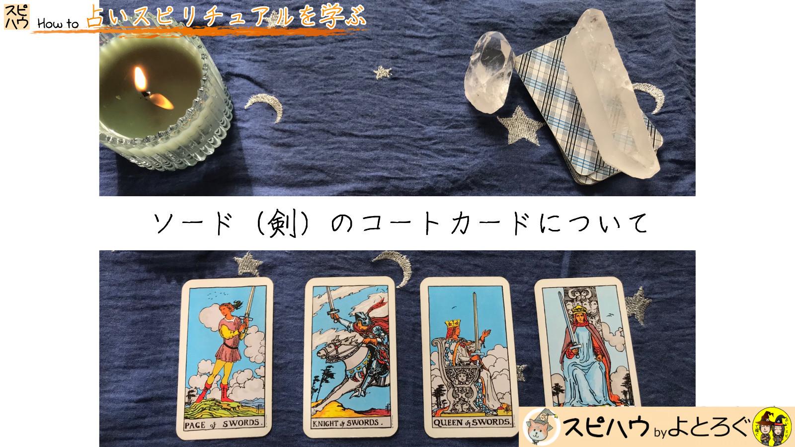 コートカードの解釈は「知識」がキーワード!のカード画像
