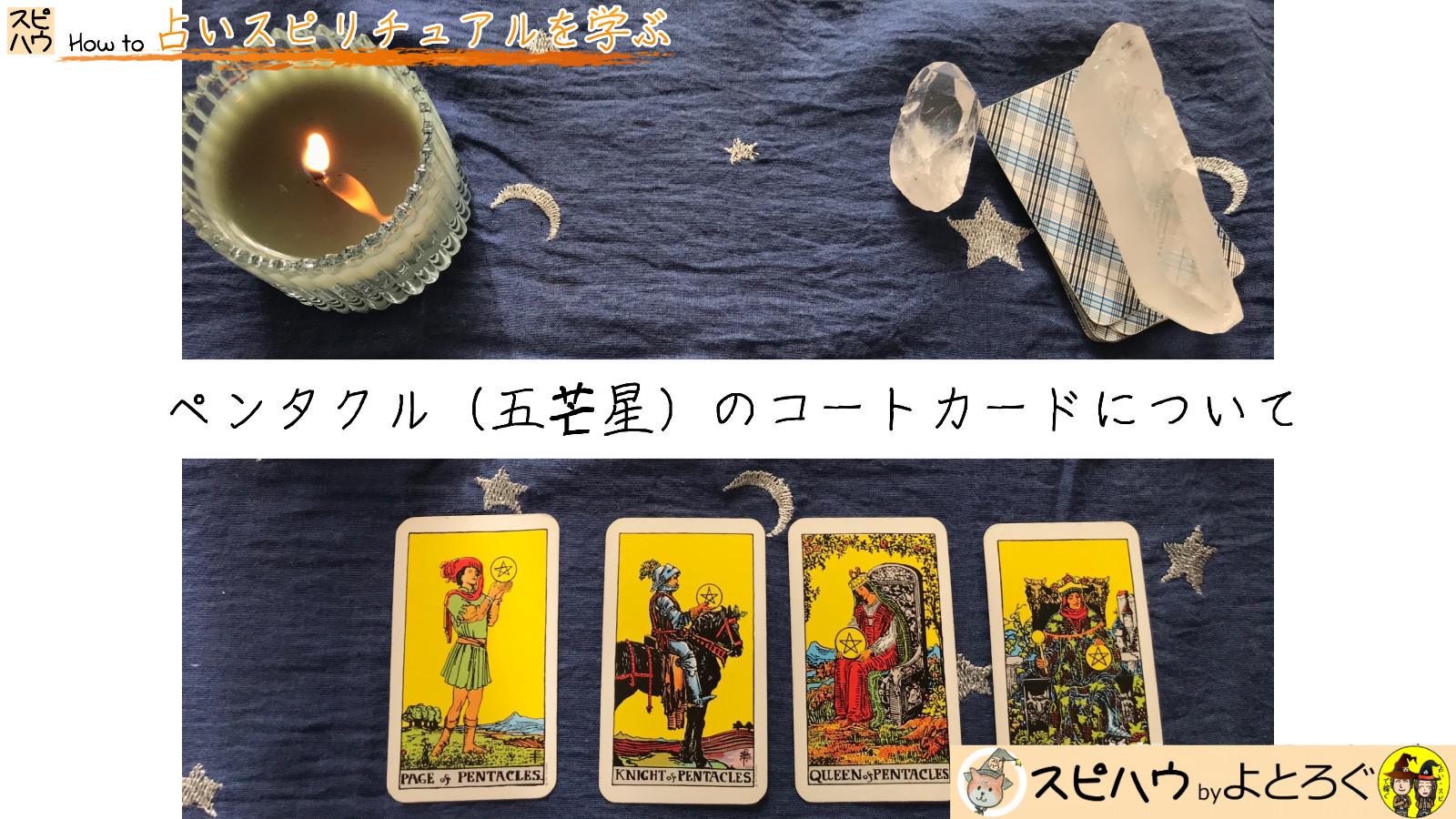 コートカードの解釈は「お金」がキーワード!のカード画像