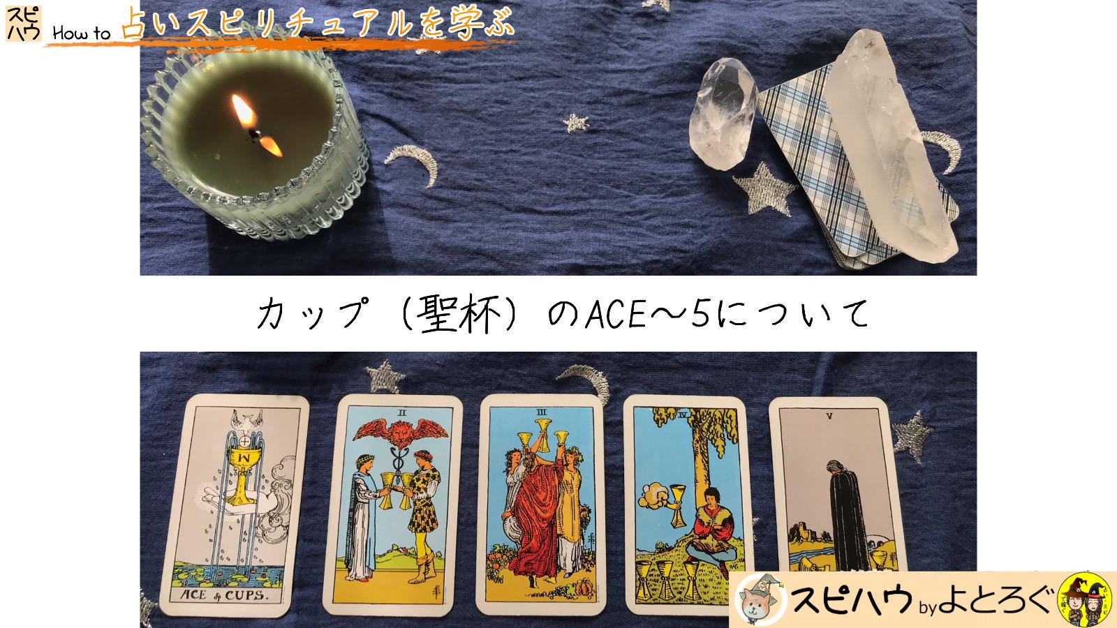 人間関係はバランスが難しい! ACE~5のカード画像