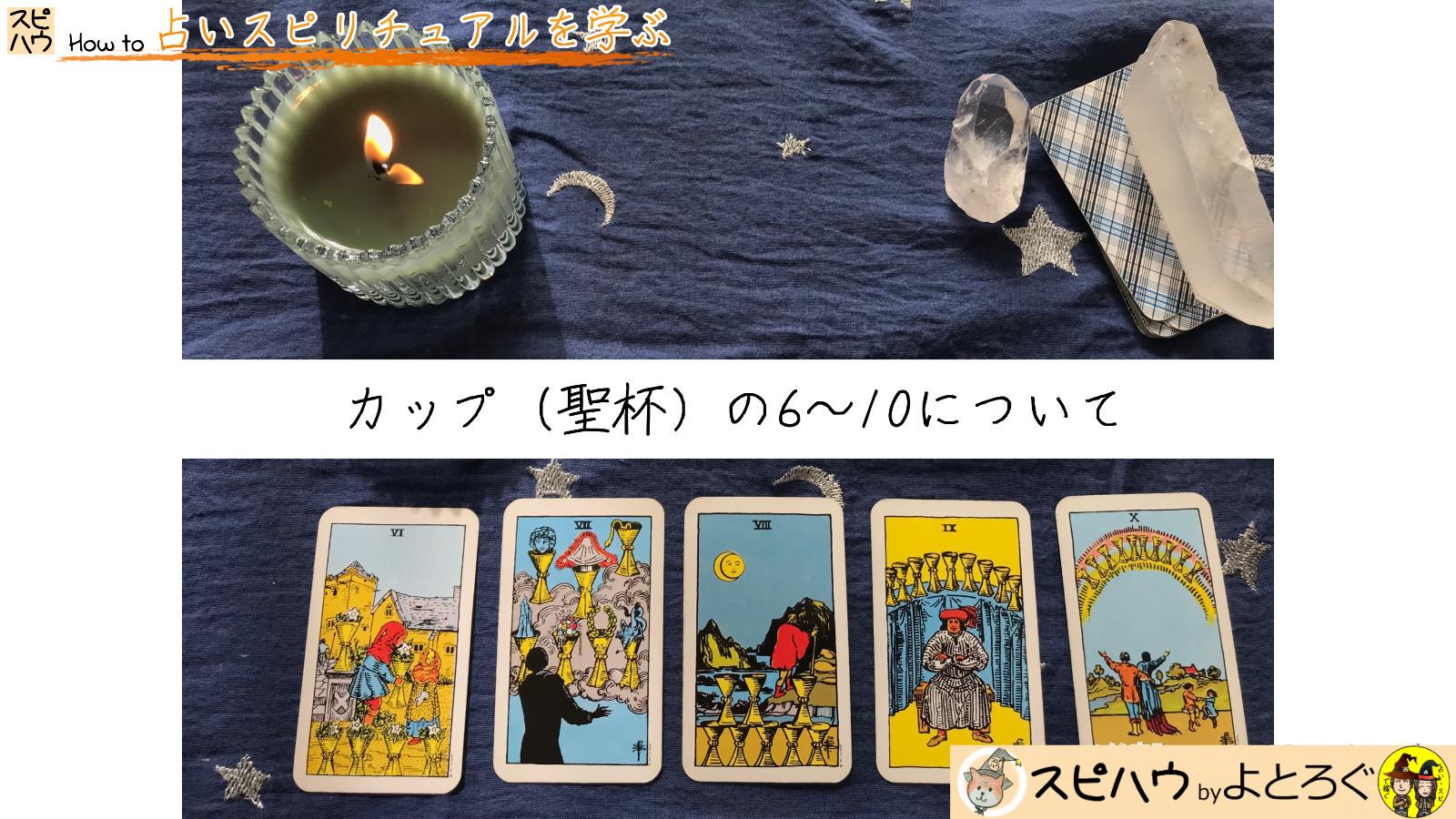 迷った時は、いっそ捨ててしまうのもアリかも! 6~10のカード画像