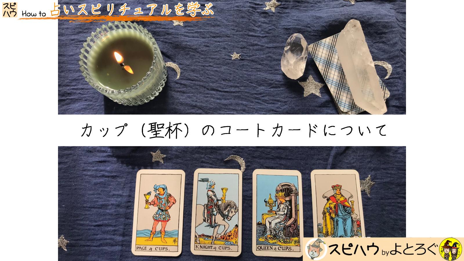 コートカードの解釈は「愛情」がキーワードのカード画像