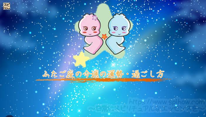 双子座の今週の運勢のアイキャッチ画像