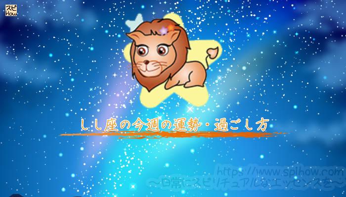 獅子座の今週の運勢のアイキャッチ画像