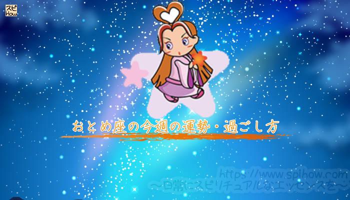 乙女座の今週の運勢のアイキャッチ画像