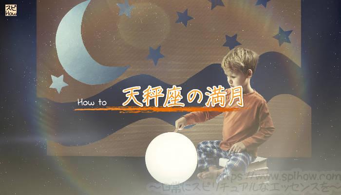 天秤座の満月に開運する方法!「家」が鍵の満月のアイキャッチ画像