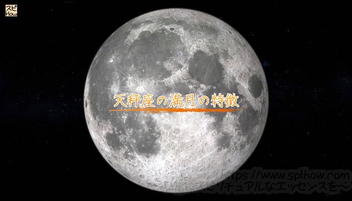 天秤座の満月の特徴のアイキャッチ画像