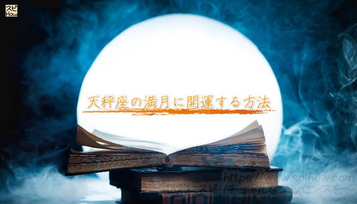 天秤座の満月に開運する方法のアイキャッチ画像