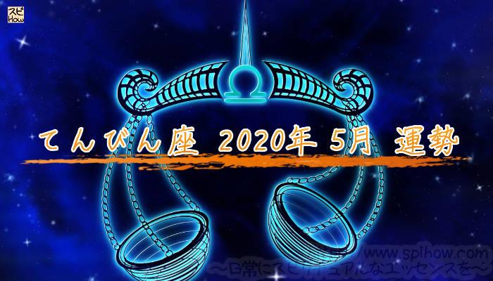 2020年5月のてんびん座の運勢は?のアイキャッチ画像