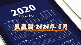 【2020年5月の運勢を知り開運する方法】各星座ごとに西洋占星術とタロットで占う5月のあなたの運勢は!?のアイキャッチ画像