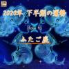 【双子座の2020年下半期の運勢】ウォーミングアップ期!果てしない旅の始まり。