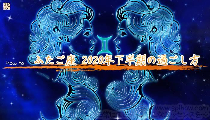 【双子座の2020年下半期の運勢】ウォーミングアップ期!果てしない旅の始まり。のアイキャッチ画像