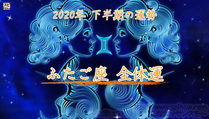 双子座の2020年下半期!全体運のアイキャッチ画像
