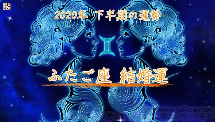 双子座の2020年下半期!結婚運のアイキャッチ画像