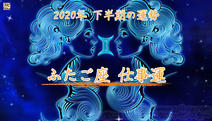 双子座の2020年下半期!仕事運のアイキャッチ画像