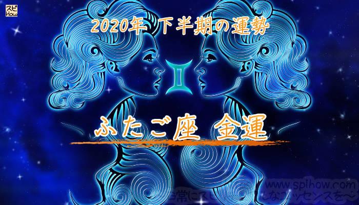 双子座の2020年下半期!金運のアイキャッチ画像