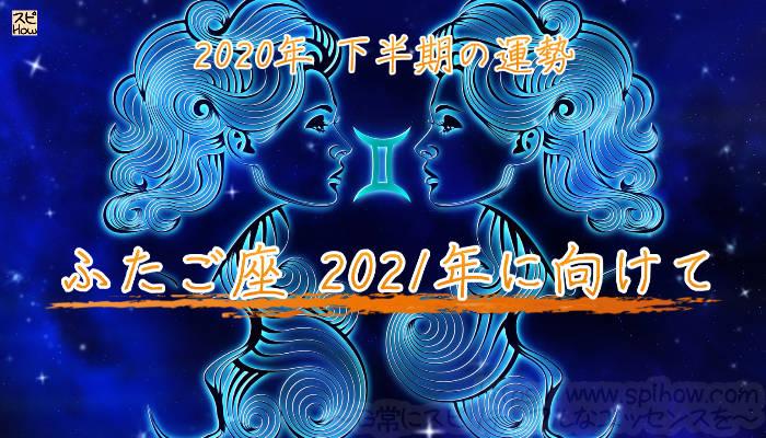 【2021年に向けての課題】怖がらず、チャンスに手を伸ばそうのアイキャッチ画像