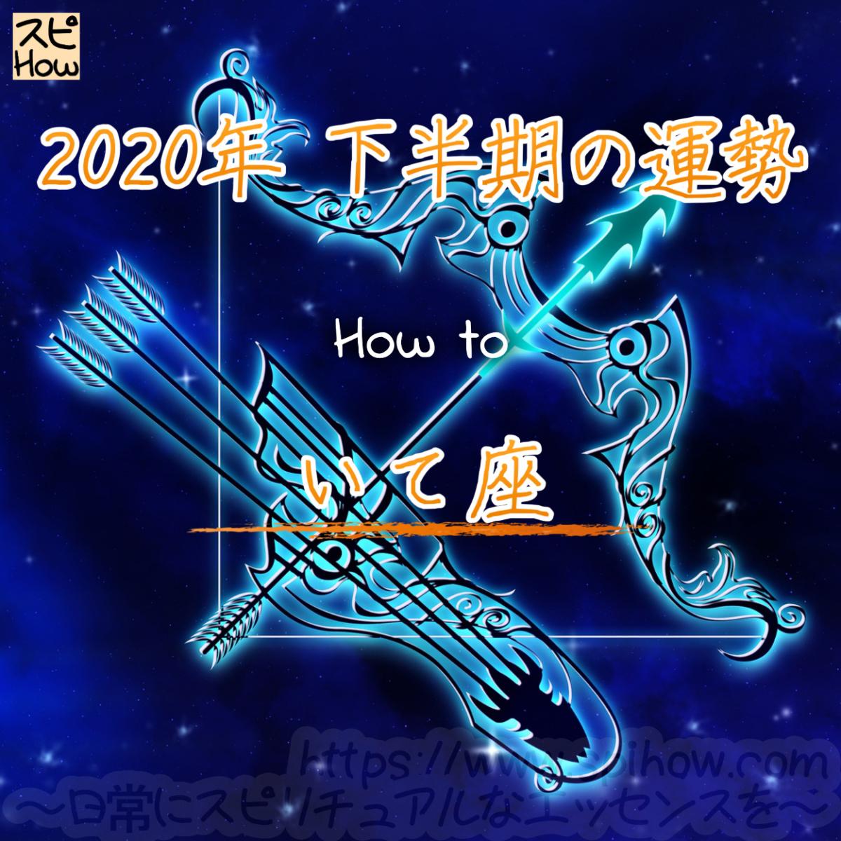 【射手座の2020年下半期の運勢】アイデアと行動がお金に結びつく!欲しいものをGETするチャンスが到来!のアイキャッチ画像