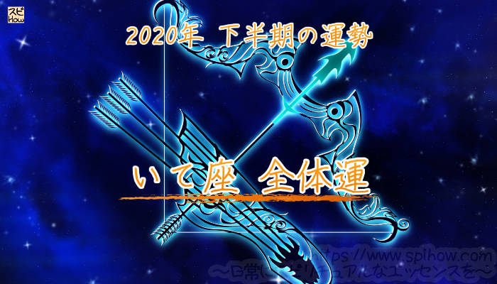 射手座の2020年下半期!全体運のアイキャッチ画像