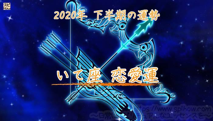 射手座の2020年下半期!恋愛運のアイキャッチ画像