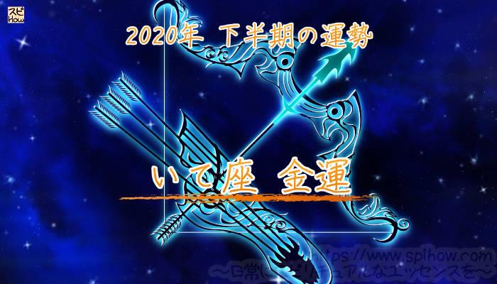射手座の2020年下半期!金運のアイキャッチ画像