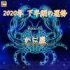 【蟹座の2020年下半期の運勢】与え、与えられ。真実のパートナーシップを築いていくのアイキャッチ画像