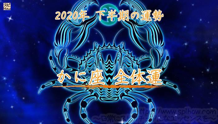 蟹座の2020年下半期!全体運のアイキャッチ画像