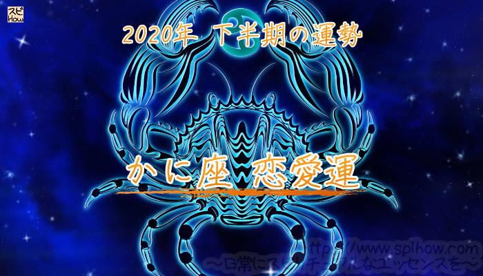 蟹座の2020年下半期!恋愛運のアイキャッチ画像