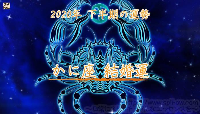 蟹座の2020年下半期!結婚運のアイキャッチ画像