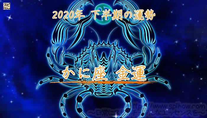 蟹座の2020年下半期!金運のアイキャッチ画像