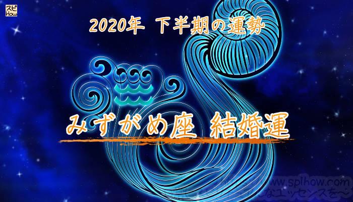 水瓶座の2020年下半期!結婚運のアイキャッチ画像