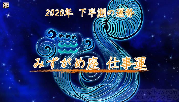 水瓶座の2020年下半期!仕事運のアイキャッチ画像
