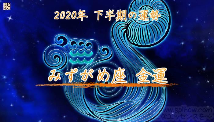 水瓶座の2020年下半期!金運のアイキャッチ画像