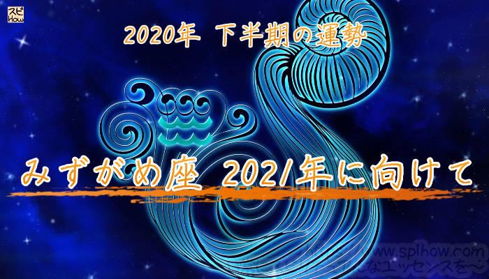 【2021年に向けての課題】揺るがない自分軸を確立しようのアイキャッチ画像