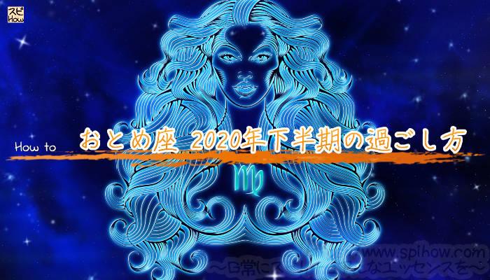 【乙女座の2020年下半期の運勢】好きなことに夢中になれば必ず道は開ける。トキメキに忠実に!のアイキャッチ画像