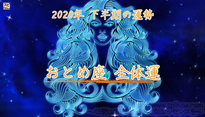 乙女座の2020年下半期!全体運のアイキャッチ画像