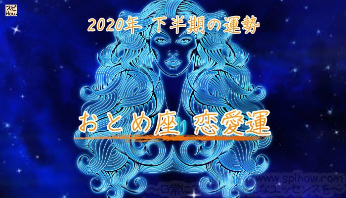 乙女座の2020年下半期!恋愛運のアイキャッチ画像